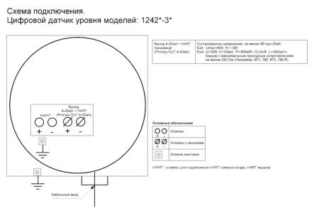 Схема подключения 1242*-3*